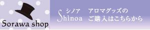 Sorawa shop シノア アロマグッズのご購入はこちらから