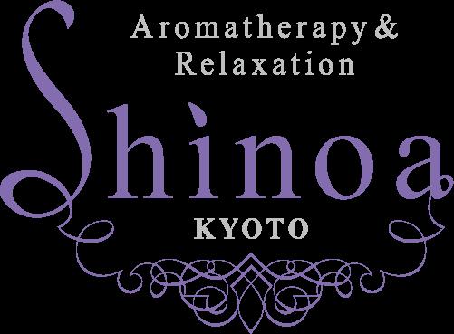 京都市中京区のアロマテラピーサロン、Shinoa〈シノア〉