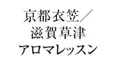 京都衣笠/滋賀草津アロマレッスン