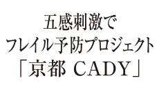 五感刺激でフレイル予防プロジェクト「京都 CADY」