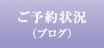 ご予約状況(ブログ)